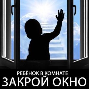 «Угроза выпадения ребенка из окна»!