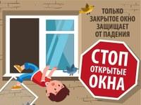 Безопасное окно.jpg