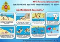 МЧС России предупреждает: