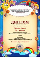 Лычагова Лариса Сергеевна